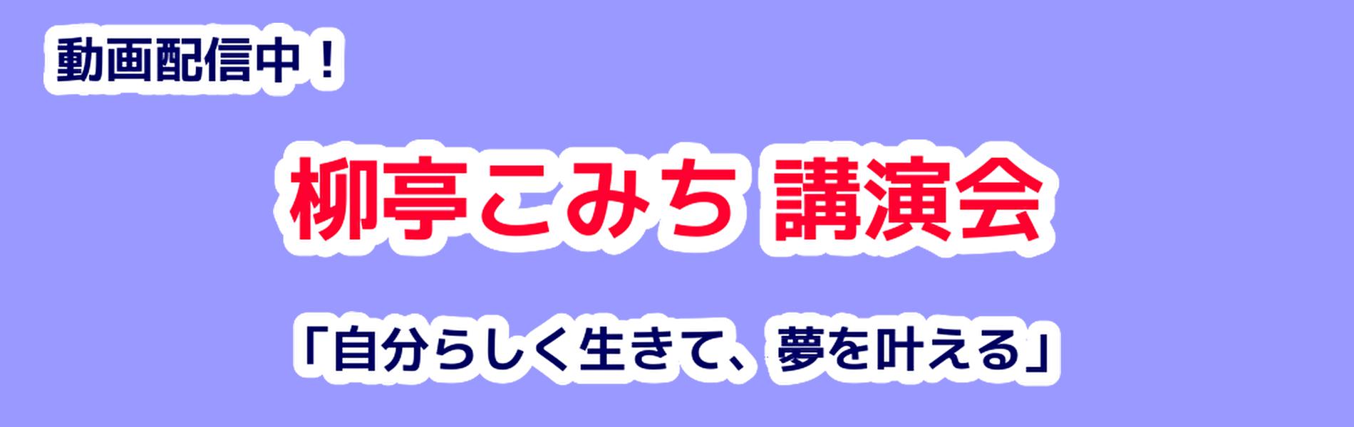 柳亭こみち講演会&インタビュー動画