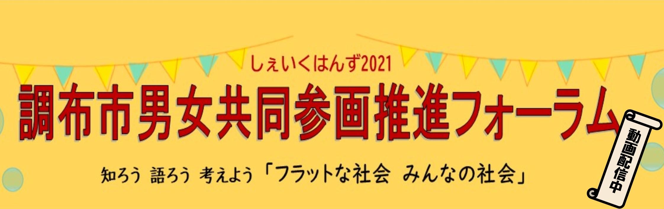 男女共同参画推進フォーラム2021動画配信中